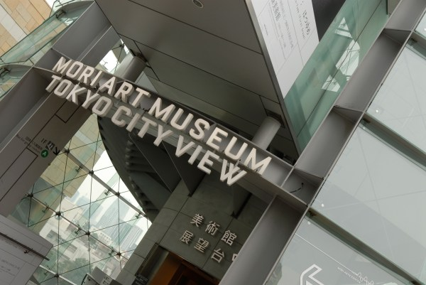 Art & Culture Exhibitions In Tokyo Time