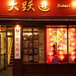 Baiwei Restaurants In Chinatown London