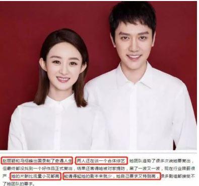 Vừa sinh con không lâu, Phùng Thiệu Phong và Triệu Lệ Dĩnh bất ngờ dính tin đồn ly hôn? 2