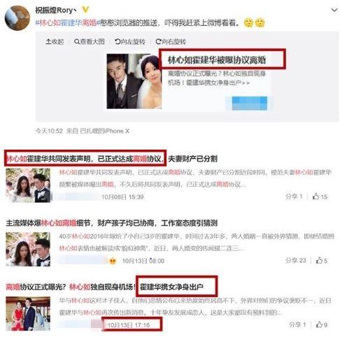 Rộ tin đồn Lâm Tâm Như ly hôn, Hoắc Kiến Hoa dẫn con gái dọn ra ngoài 2