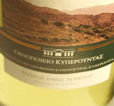 Kyperounda Winery, Cyprus Wine Awards