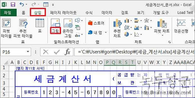 엑셀 Excel 서명을 위한 도장 투명하게 만들어서 삽입해 보자. - gonhaha   IT, 교육, 컴퓨터   Vingle, Interest Network