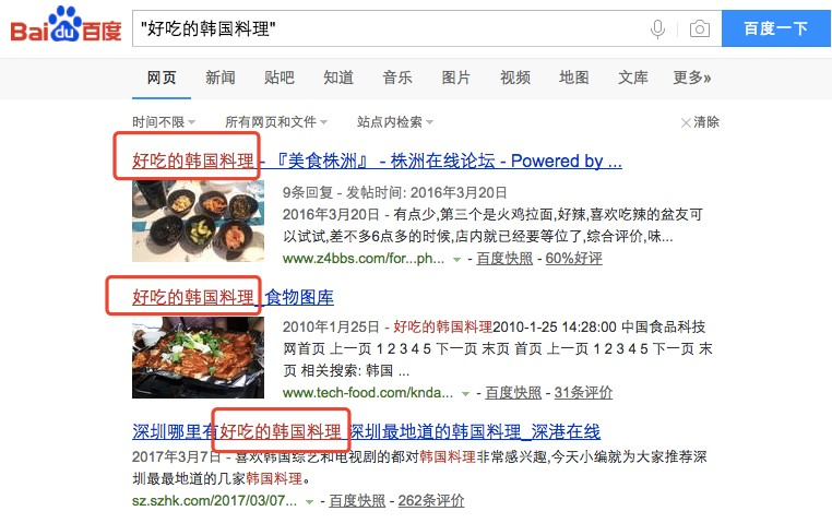 중국 바이두 SEO 작업 5가지 필수 고급 검색 명령어 - chinarobiz   경제/비즈니스. 아이폰앱. 뉴스와이슈. 그래픽 ...
