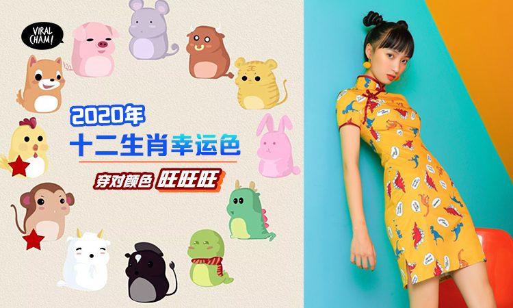 【Heng啊Ong啊Huat啊!】2020年『十二生肖』幸運色合集! 穿對顏色讓你興興旺旺一整年!