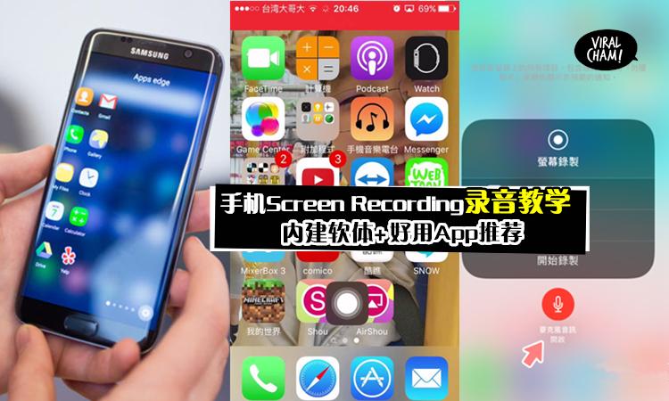 【一次過搞定!】手機熒幕錄影怎么錄聲音?超簡單方式+好用的App推薦!IOS及Android都適用哦~