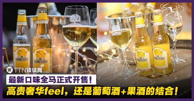 Somersby最新口味Sparkling White全馬正式開售!高貴奢華feel,還是葡萄酒+果酒的結合! | TTN 談談網