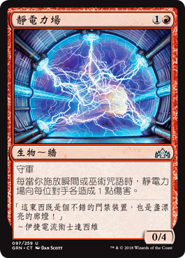Guilds of Ravnica Card Image Gallery | 魔法風雲會