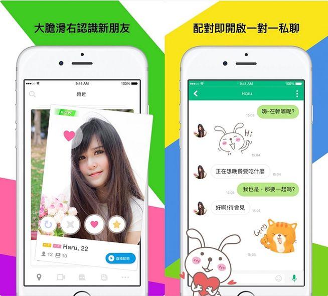 還在用Tinder?6個適合香港人的交友App推薦 - Yahoo奇摩時尚美妝