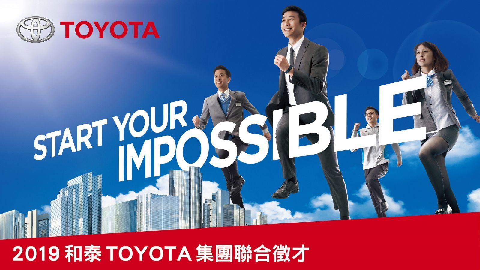 和泰TOYOTA集團徵才 啟動你的無限可能 - Yahoo奇摩汽車機車