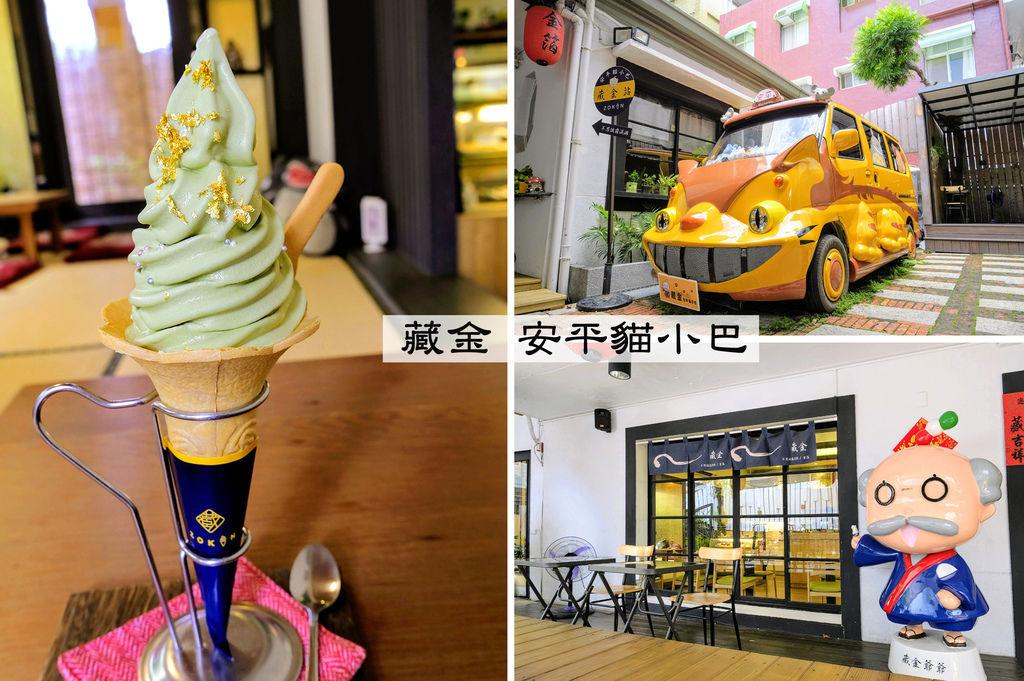 來找龍貓吃霜淇淋 | 臺南成大商圈美食~藏金霜淇淋,日式定食 - Yahoo奇摩旅遊