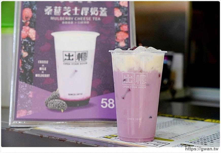 出櫃 期間限定莓果芝士厚奶蓋來囉 !還有茶奶蓋一杯竟然不用30元 - Yahoo奇摩旅遊