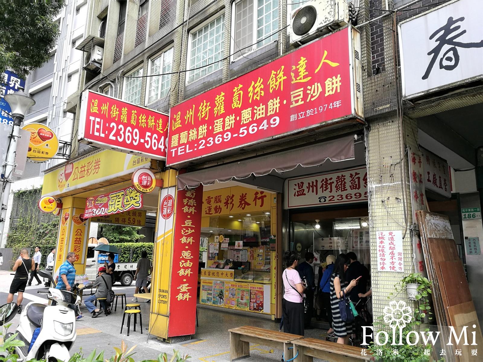 大安區超美味高CP值小吃 溫州街蘿蔔絲餅達人 - Yahoo奇摩旅遊