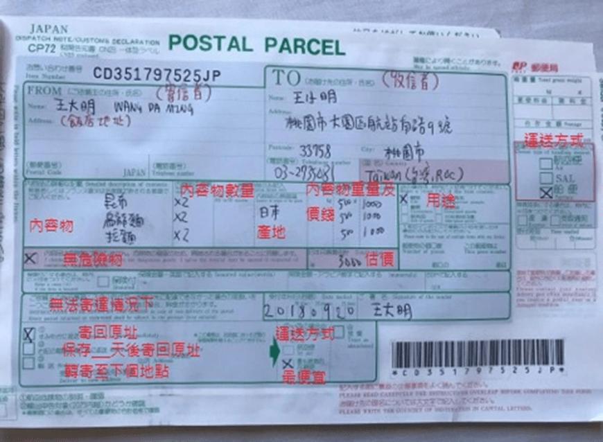 日本EMS 國際包裹郵寄方法 - Yahoo奇摩旅遊