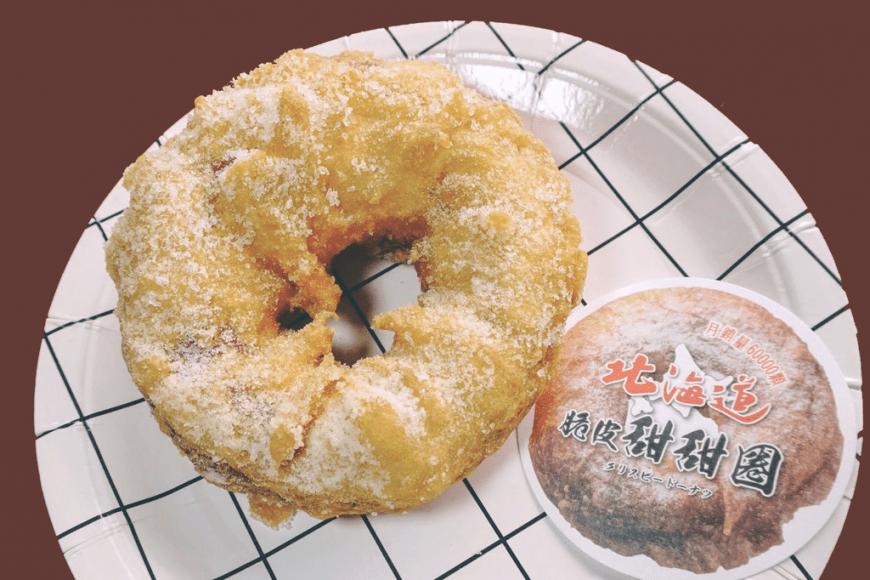[北海道脆皮甜甜圈]現炸脆皮甜甜圈排隊名店,還有鹹甜口味的多拿滋! - Yahoo奇摩旅遊