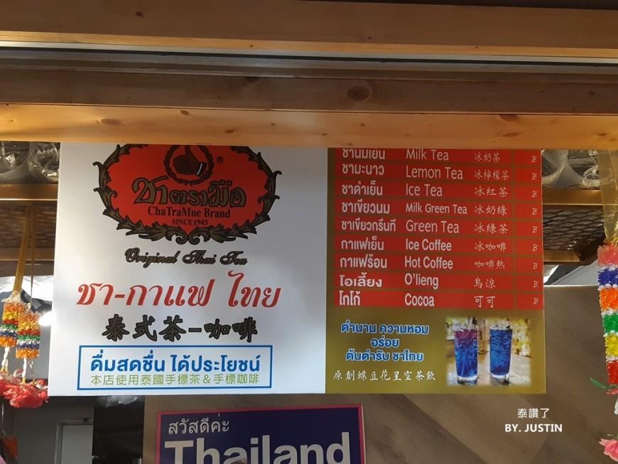 「泰讚了」在通化街出現了 氣氛和飲料味道 都有濃厚的泰國味 - Yahoo奇摩旅遊