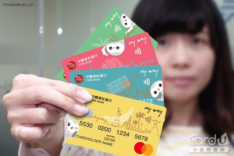中國信託就是這Way 簽帳金融卡也很有味 - Yahoo!奇摩股市