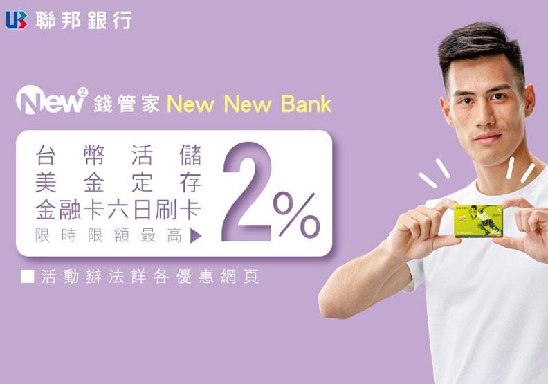 傳統銀行與純網銀的數位爭霸戰:聯邦祭高利2%、中信端香味卡 - Yahoo!奇摩股市