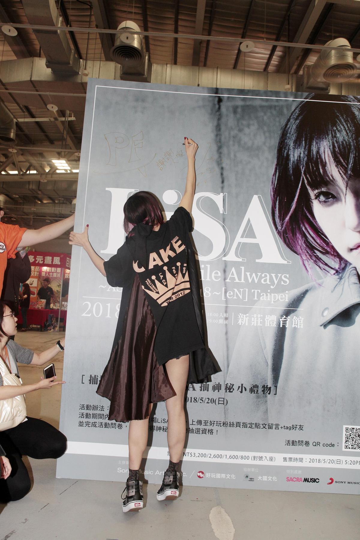 520衝票大成功 LiSA演唱會門票一小時完售 - Yahoo奇摩新聞