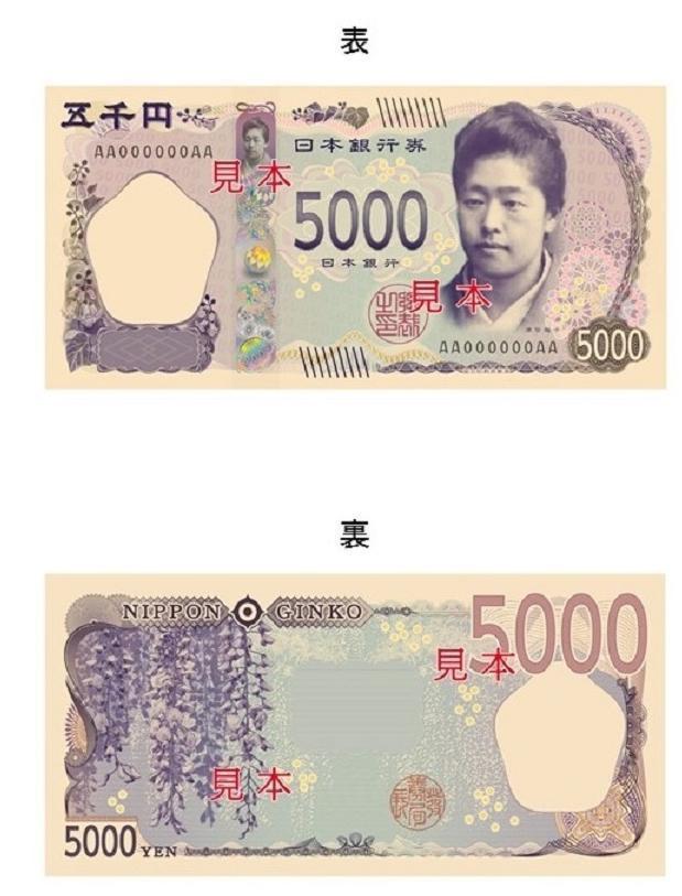 令和日圓新鈔曝光 他取代了福澤諭吉 - Yahoo奇摩新聞
