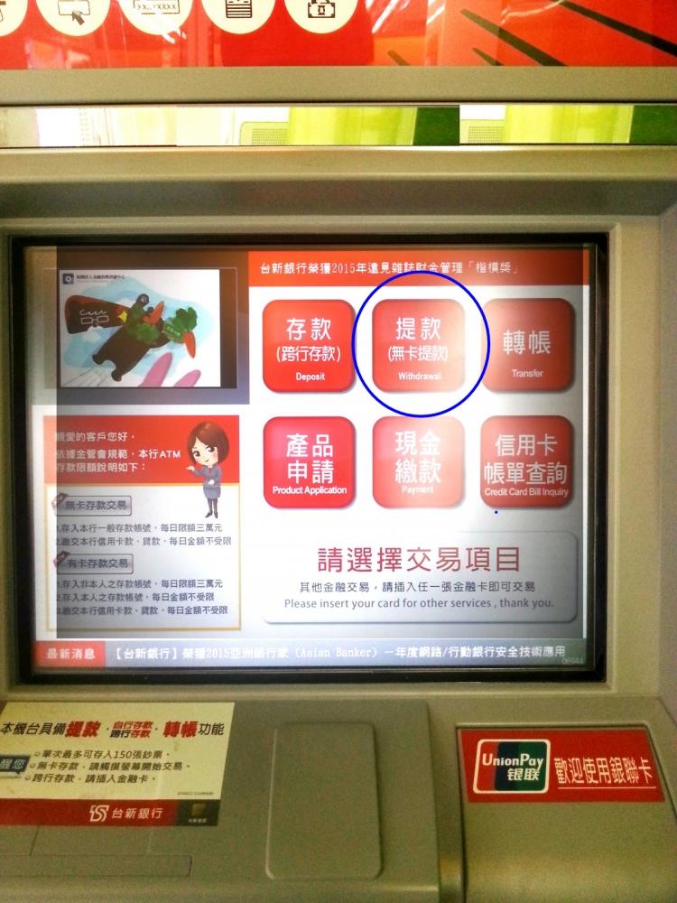 免帶提款卡!用手機也能從ATM領現金-新聞放送臺