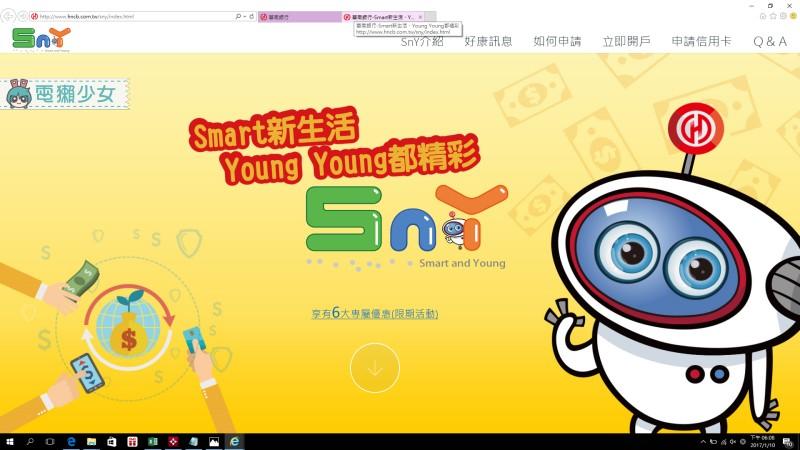 不用去銀行在家也能開戶?!華南銀行『SnY數位帳戶』新手教學!! - Yahoo奇摩新聞
