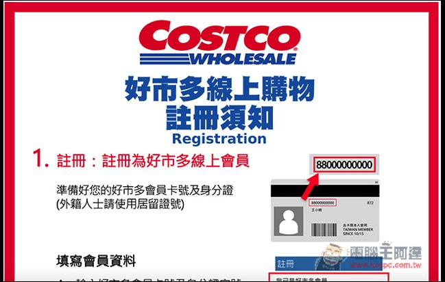 Costco線上購物開跑!但依舊僅限會員才能購買 且付款方式只有聯名信用卡 - Yahoo奇摩新聞