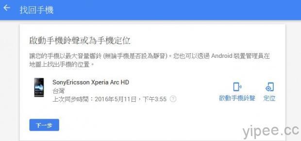 不管是 Android 或 iPhone,Google 都能幫你找回遺失手機!-新聞放送臺