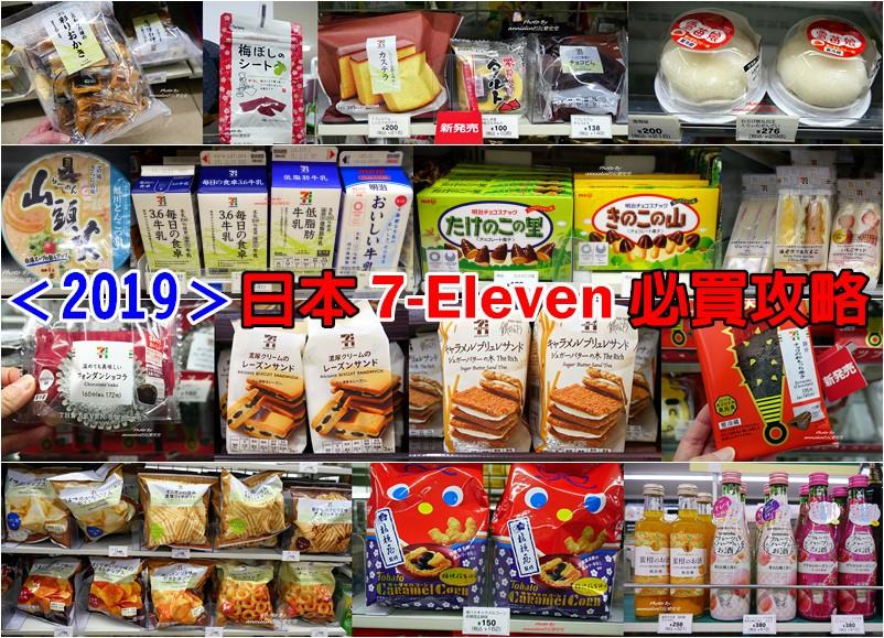 日本必買(2019最新)7-Eleven限定款,新發售,常態熱門商品~不踩雷攻略! - Yahoo奇摩旅遊