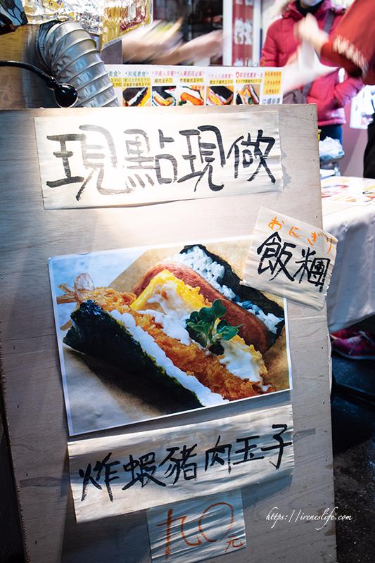 華榮市場內超隱藏日本人開的無名沖繩飯糰 白飯用的是三井料理的越光米! - Yahoo奇摩旅遊