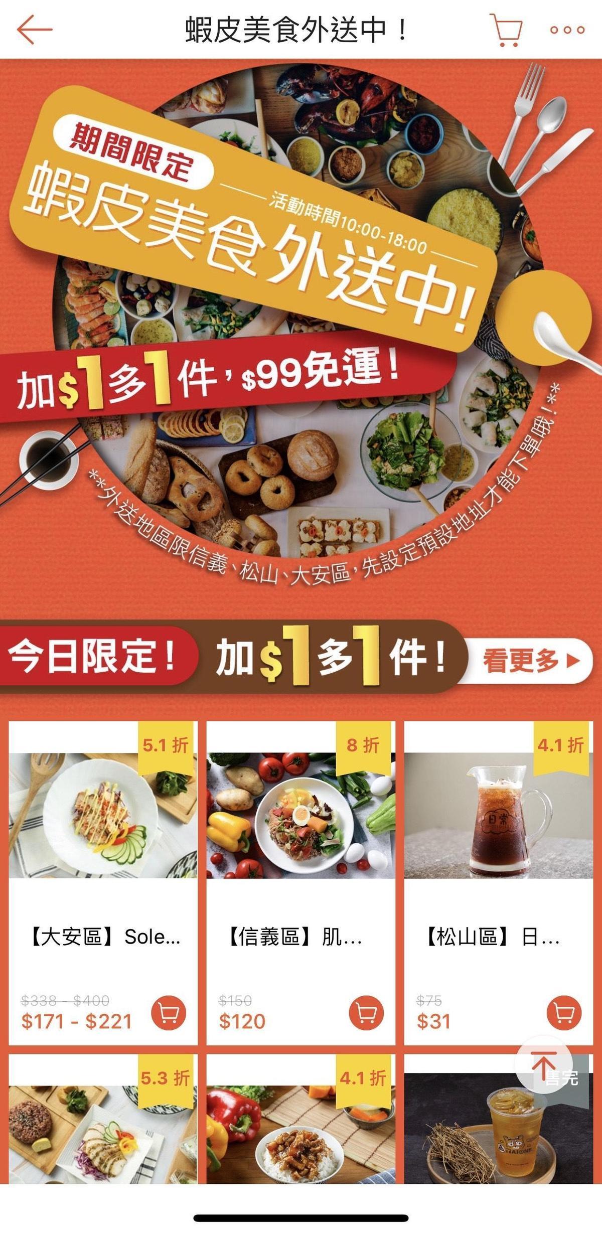 蝦皮美食外送試營運 正面對決Foodpanda,米飯麵條心慌慌! - YouTube