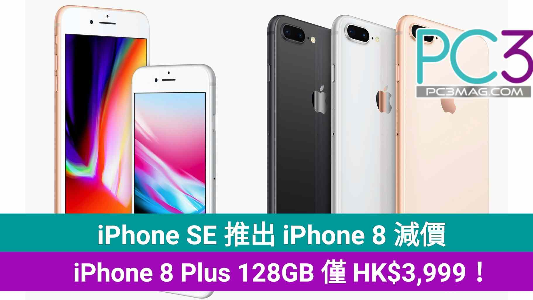 iPhone SE 推出 iPhone 8 減價,iPhone 8 Plus 128GB 僅 HK$3,999! - Yahoo奇摩時尚美妝