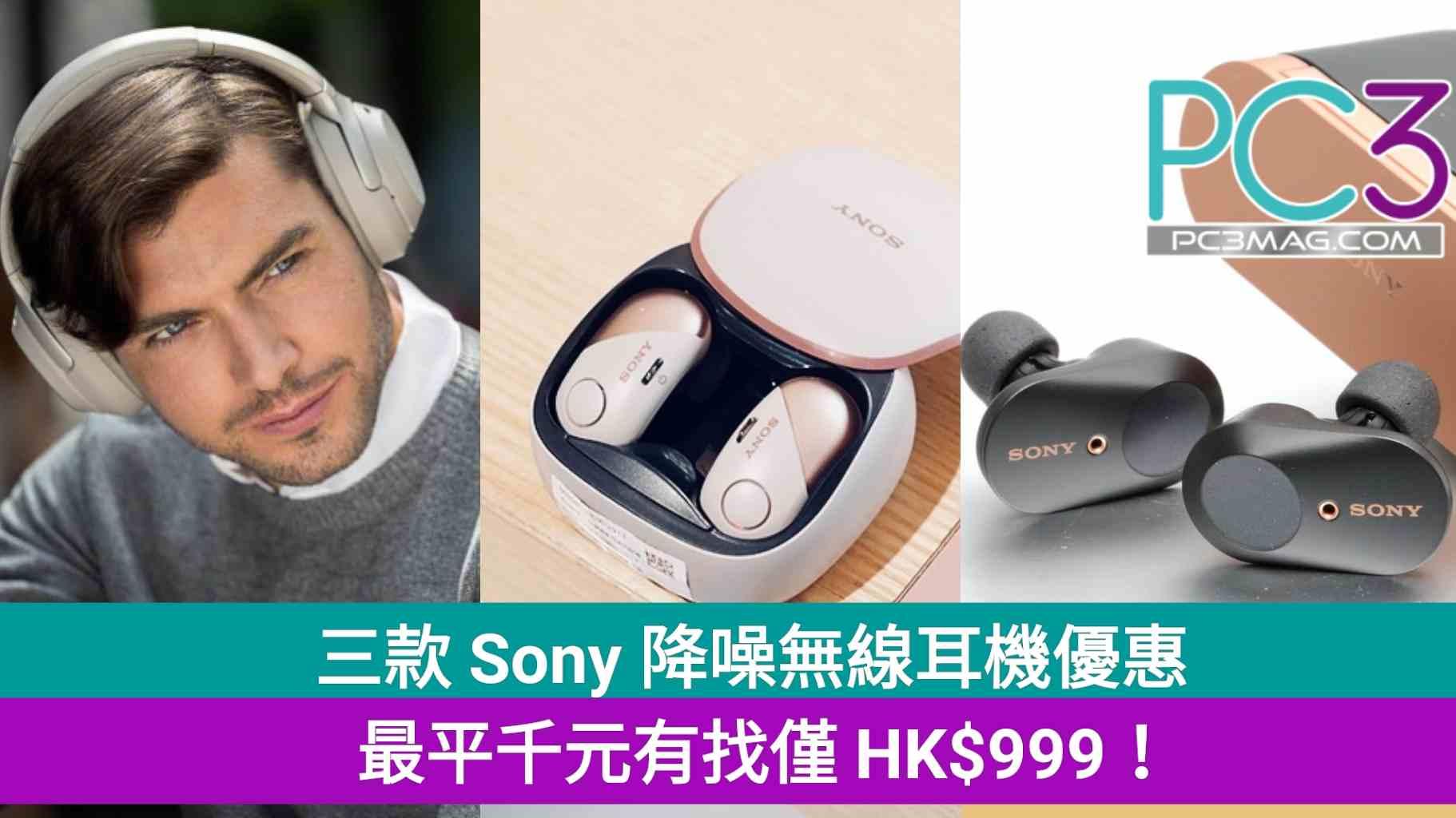 【著數】三款 Sony 降噪無線耳機優惠:最平千元有找僅 HK$999! - Yahoo奇摩時尚美妝