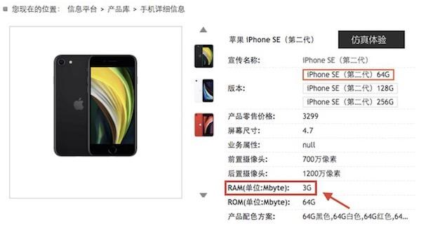 電訊商網頁流出!第 2 代 iPhone SE 記憶體和電池容量曝光 - Yahoo奇摩時尚美妝