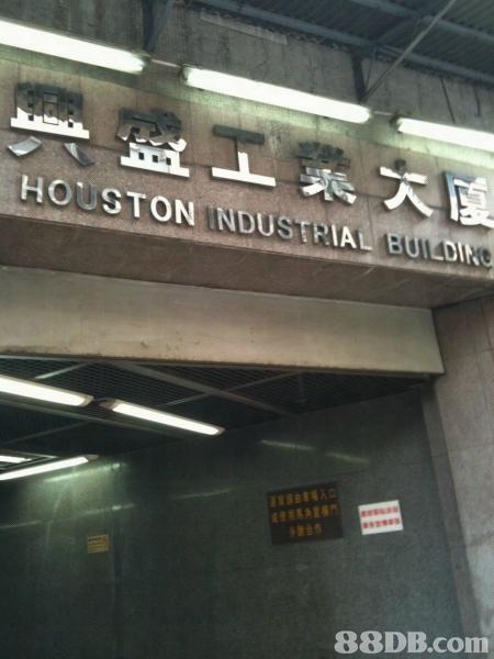 荃灣工業區精英推介 - HK 88DB.com