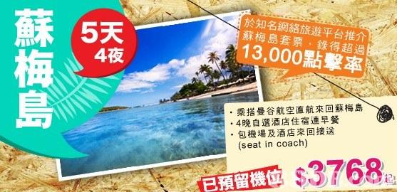 【郵輪假期】2020最新25個有關旅遊郵輪假期之商戶聯絡資訊 - HK 88DB.com