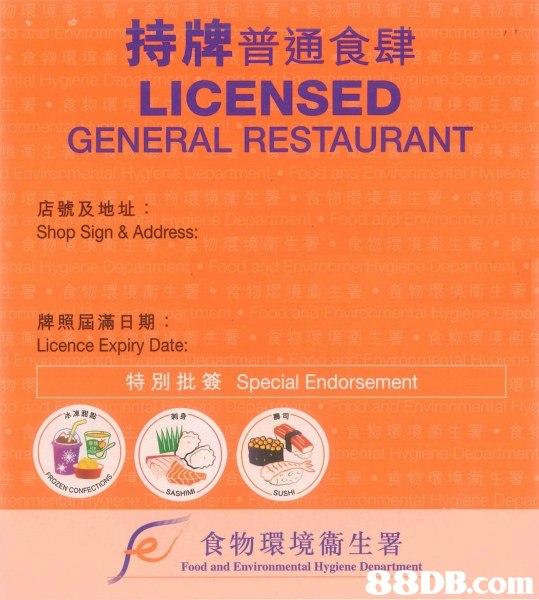 代辦餐飲牌照 - HK 88DB.com