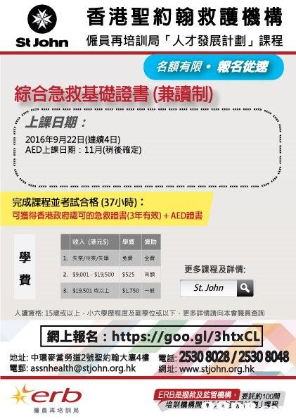 醫護支援人員(臨床病人服務)基礎證書 (全日制) - 免學費,有津貼,助入行-進修,轉行,急救課程 - HK 88DB.com