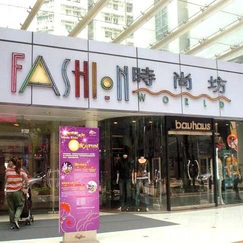 2018 展銷場, 商場展銷, 私人及領展場展銷攤位 - HK 88DB.com