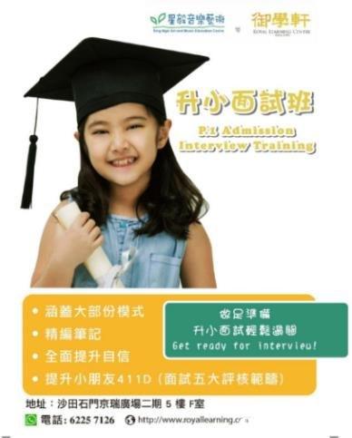 小一面試班 - HK 88DB.com