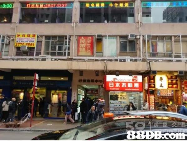 旺角 好景商場 地舖 G13 - HK 88DB.com