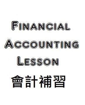 Financial Accounting會計補習導師 Management Accounting Cost