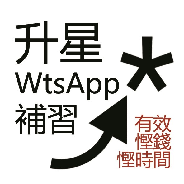 [有效慳錢慳時間] 升星英文WhatsApp補習 - HK 88DB.com