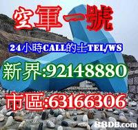 八折新界的士, 粉嶺的士臺: 69350916,機場一口價 電話: 92148880 - HK 88DB.com