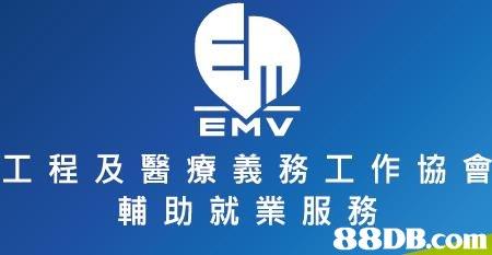 工程及醫療義務工作協會 為殘疾人士提供輔助就業服務 - HK 88DB.com