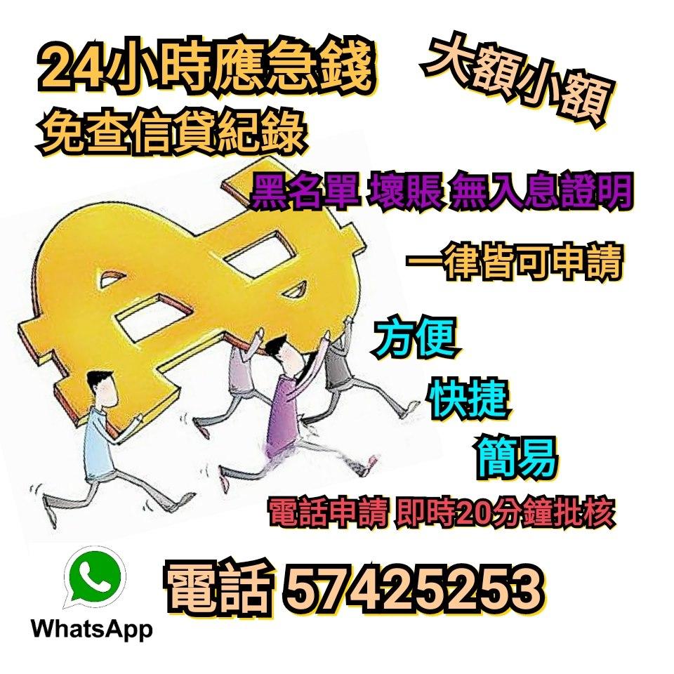 即日特快現金 免查TU TE 24小時應急貸款熱線 57425253 星期一至日 任何時間 歡迎來電或whatsapp查詢 - HK 88DB.com