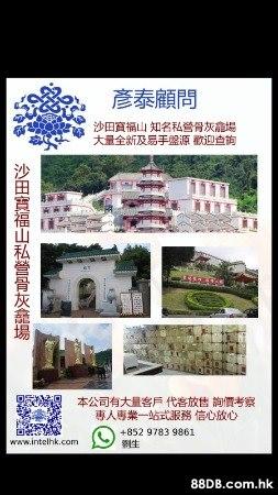 【寶福山】2019最新5780個有關寶福山之價格及商戶聯絡資訊 - HK 88DB.com