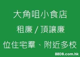 * * 大角咀小食店[租金廉 \\ 頂讓廉] * * - HK 88DB.com