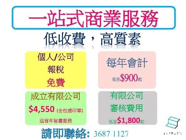 【商業 - 會計及稅務】2021最新3717個相關之商戶聯絡資訊 - HK 88DB.com