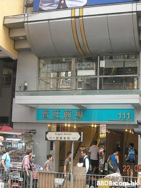 旺角皆旺商場地庫B12旺舖連大飾柜出租 - HK 88DB.com