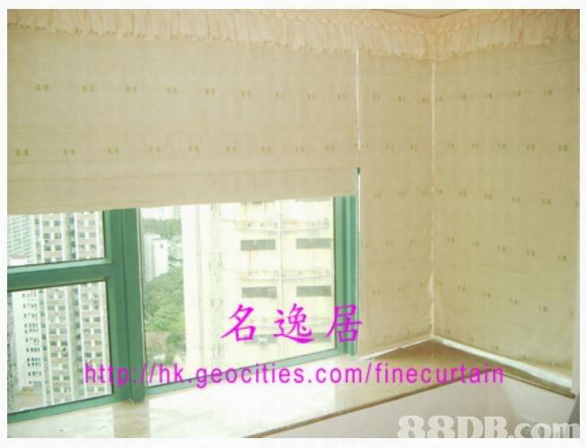 晴軒布藝窗簾Fine Curtain House - HK 88DB.com